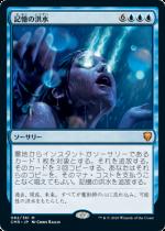 記憶の洪水/Mnemonic Deluge(CMR)【日本語FOIL】