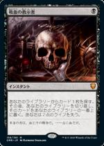 吸血の教示者/Vampiric Tutor(CMR)【日本語FOIL】