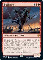 港を滅ぼす者/Port Razer(CMR)【日本語FOIL】