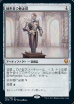 統率者の板金鎧/Commander's Plate(CMR)【日本語FOIL】