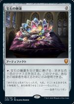 宝石の睡蓮/Jeweled Lotus(CMR)【日本語FOIL】