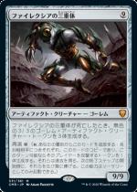 ファイレクシアの三重体/Phyrexian Triniform(CMR)【日本語FOIL】