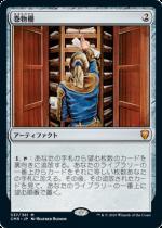 巻物棚/Scroll Rack(CMR)【日本語FOIL】