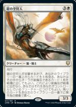 鎧の空狩人/Armored Skyhunter(CMR)【日本語FOIL】