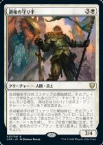 調和の守り手/Keeper of the Accord(CMR)【日本語FOIL】