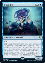 逆嶋の手下/Sakashima's Protege(CMR)【日本語FOIL】