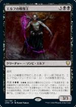 エルフの戦慄王/Elvish Dreadlord(CMR)【日本語FOIL】