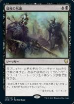 壊死の呪詛/Necrotic Hex(CMR)【日本語FOIL】