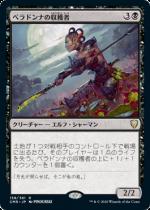 ベラドンナの収穫者/Nightshade Harvester(CMR)【日本語FOIL】