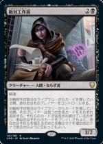 敵対工作員/Opposition Agent(CMR)【日本語FOIL】
