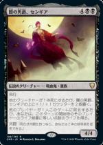 闇の男爵、センギア/Sengir, the Dark Baron(CMR)【日本語FOIL】