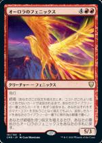オーロラのフェニックス/Aurora Phoenix(CMR)【日本語FOIL】