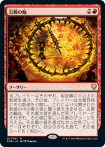 災難の輪/Wheel of Misfortune(CMR)【日本語FOIL】