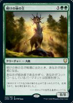 明けの林の主/Dawnglade Regent(CMR)【日本語FOIL】