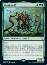 東の樹の木霊/Kodama of the East Tree(CMR)【日本語FOIL】