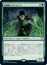 樹根織りのドルイド/Rootweaver Druid(CMR)【日本語FOIL】