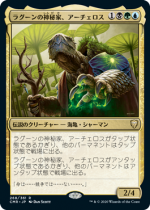 ラグーンの神秘家、アーチェロス/Archelos, Lagoon Mystic(CMR)【日本語FOIL】