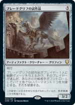 ブレードグリフの試作品/Bladegriff Prototype(CMR)【日本語FOIL】