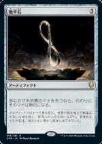 地平石/Horizon Stone(CMR)【日本語FOIL】