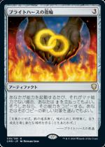 ブライトハースの指輪/Rings of Brighthearth(CMR)【日本語FOIL】