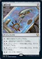威圧の杖/Staff of Domination(CMR)【日本語FOIL】