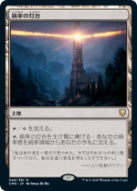 統率の灯台/Command Beacon(CMR)【日本語FOIL】