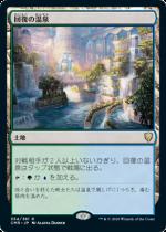 回復の温泉/Rejuvenating Springs(CMR)【日本語FOIL】