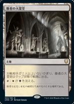 勝者の大霊堂/Vault of Champions(CMR)【日本語FOIL】