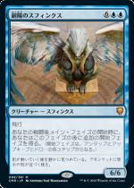 副陽のスフィンクス/Sphinx of the Second Sun(CMR)【日本語FOIL】