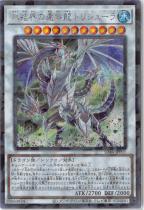 氷結界の還零龍 トリシューラ【シークレット】SD40-JPP01