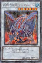 氷結界の龍 グングニール【シークレット】SD40-JPP03