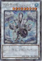 氷結界の龍 トリシューラ【シークレット】SD40-JPP04