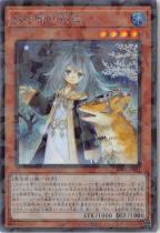 氷結界の依巫【シークレット】SD40-JP003