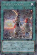 氷結界に至る晴嵐【シークレット】SD40-JP026