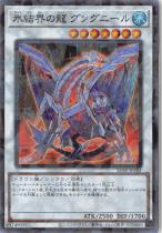 氷結界の龍 グングニール【スーパーレアパラレル】SD40-JPP03