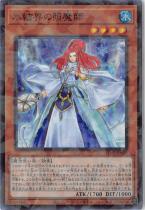 氷結界の照魔師【スーパーレアパラレル】SD40-JP002
