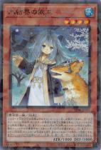 氷結界の依巫【スーパーレアパラレル】SD40-JP003