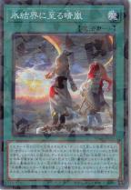 氷結界に至る晴嵐【スーパーレアパラレル】SD40-JP026