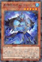 氷結界の虎将 ウェイン【パラレル】SD40-JP001