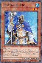 氷結界の伝道師【パラレル】SD40-JP007