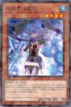 氷結界の舞姫【パラレル】SD40-JP012