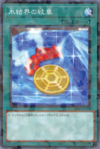 氷結界の紋章【パラレル】SD40-JP029