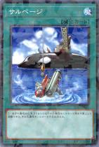 サルベージ【パラレル】SD40-JP031