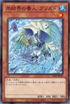 氷結界の番人 ブリズド【ノーマル】SD40-JP005
