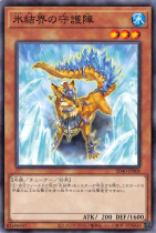 氷結界の守護陣【ノーマル】SD40-JP008