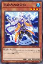 氷結界の破術師【ノーマル】SD40-JP009