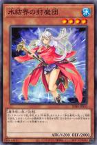 氷結界の封魔団【ノーマル】SD40-JP010