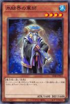 氷結界の軍師【ノーマル】SD40-JP011