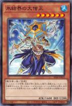氷結界の大僧正【ノーマル】SD40-JP013