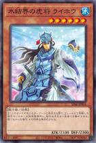 氷結界の虎将 ライホウ【ノーマル】SD40-JP014